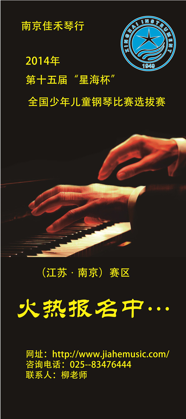"""""""星海杯""""全国少年儿童钢琴比赛选拔赛启动"""